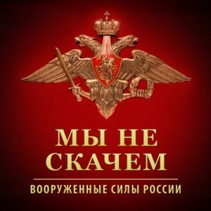 ArmyRussia